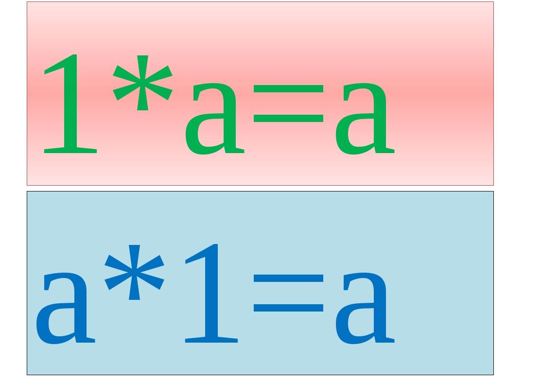 1*а=a a*1=a