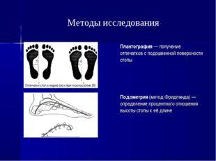 Плантография — получение отпечатков с подошвенной поверхности стопы Подомет