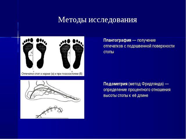 Плантография — получение отпечатков с подошвенной поверхности стопы Подомет...
