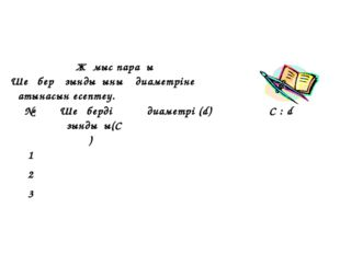 Жұмыс парағы Шеңбер ұзындығының диаметріне қатынасын есептеу. № Шеңбердің