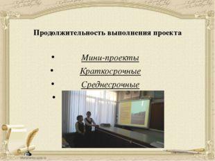 Продолжительность выполнения проекта Мини-проекты Краткосрочные Среднесрочны