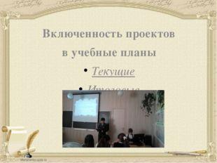 Включенность проектов в учебные планы Текущие Итоговые