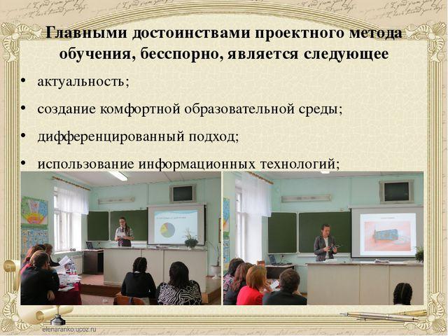 Главными достоинствами проектного метода обучения, бесспорно, является следую...