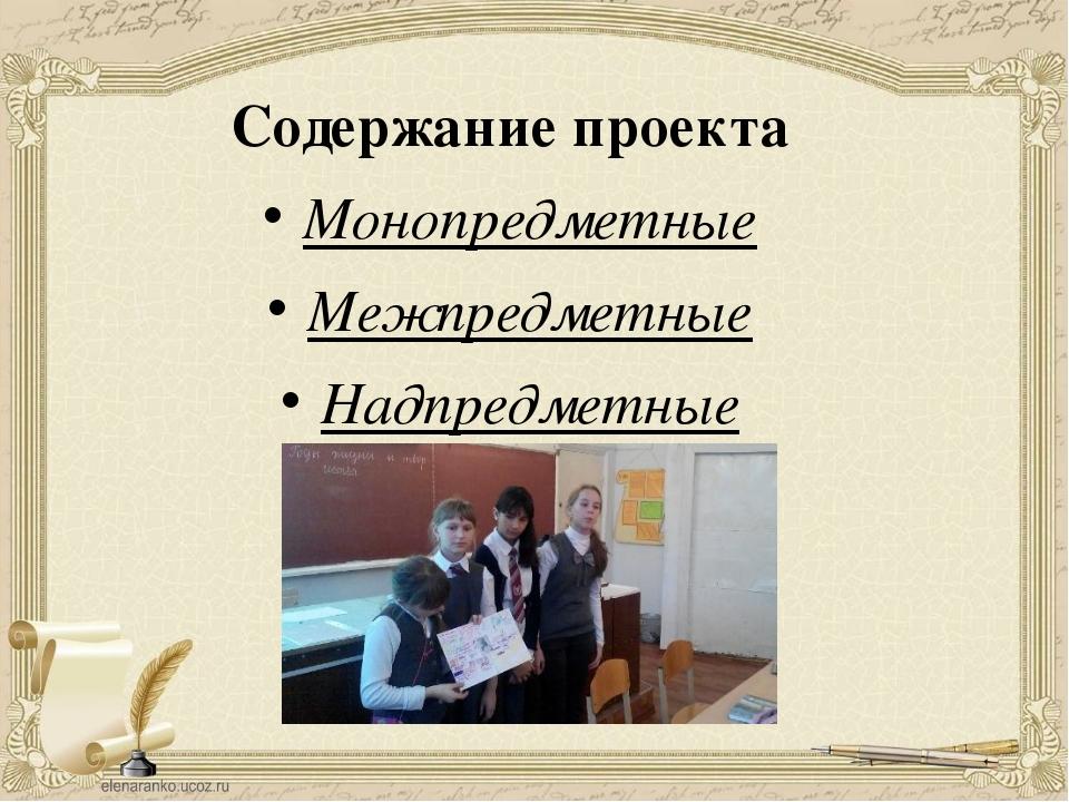 Содержание проекта Монопредметные Межпредметные Надпредметные