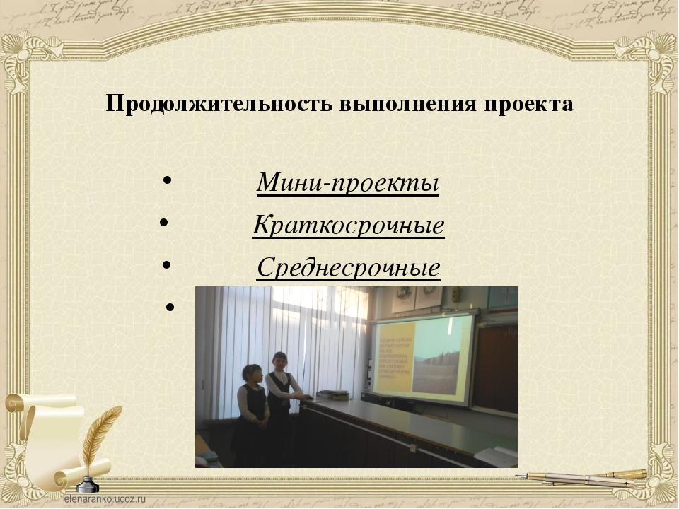 Продолжительность выполнения проекта Мини-проекты Краткосрочные Среднесрочны...