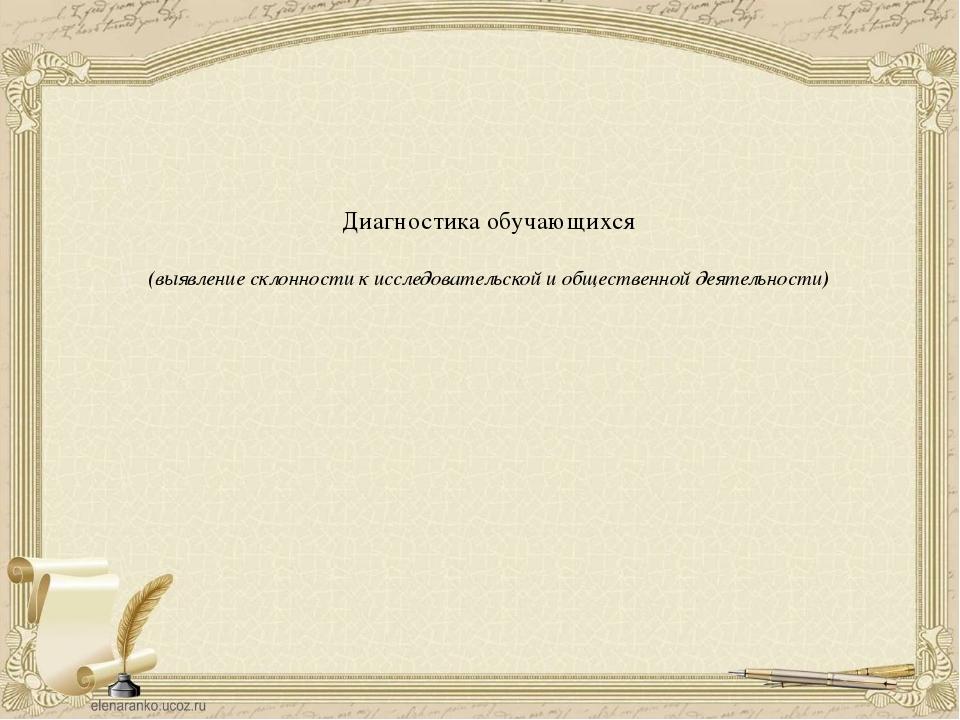 Диагностика обучающихся (выявление склонности к исследовательской и обществен...