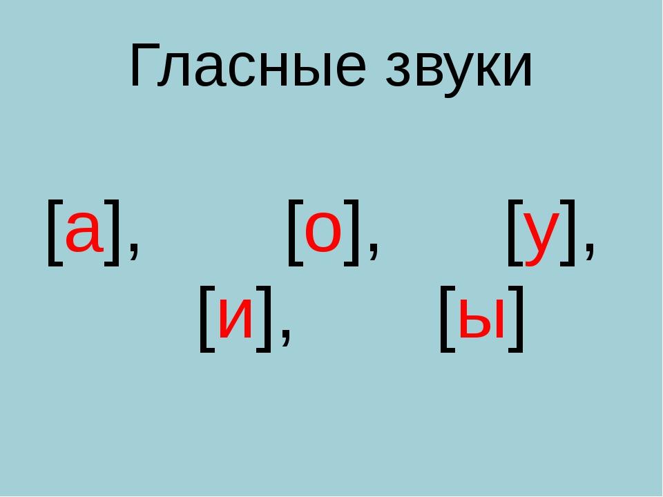 Гласные звуки [а], [о], [у], [и], [ы]