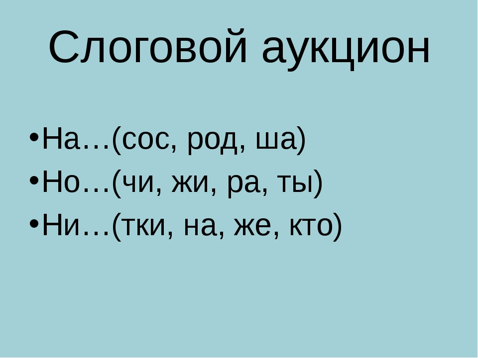 Слоговой аукцион На…(сос, род, ша) Но…(чи, жи, ра, ты) Ни…(тки, на, же, кто)