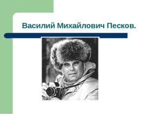Василий Михайлович Песков.
