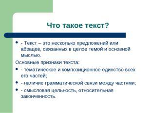 Что такое текст? - Текст – это несколько предложений или абзацев, связанных в