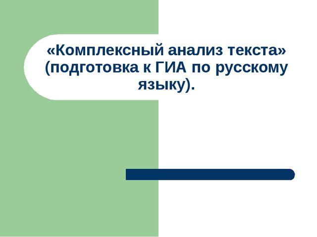 «Комплексный анализ текста» (подготовка к ГИА по русскому языку).