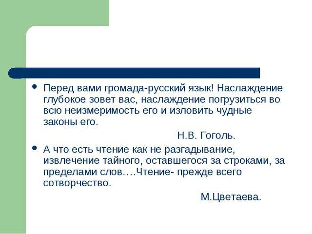 Перед вами громада-русский язык! Наслаждение глубокое зовет вас, наслаждение...