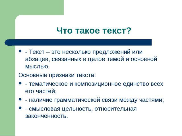 Что такое текст? - Текст – это несколько предложений или абзацев, связанных в...