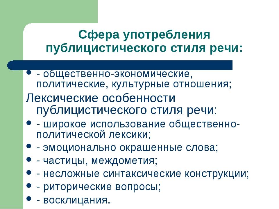 Сфера употребления публицистического стиля речи: - общественно-экономические,...
