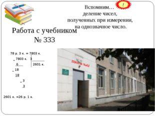 Вспомним… деление чисел, полученных при измерении, на однозначное число. 78 р