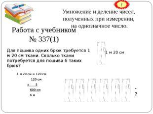 Умножение и деление чисел, полученных при измерении, на однозначное число. Ра