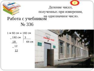 Деление чисел, полученных при измерении, на однозначное число. 1 м 92 см = 19