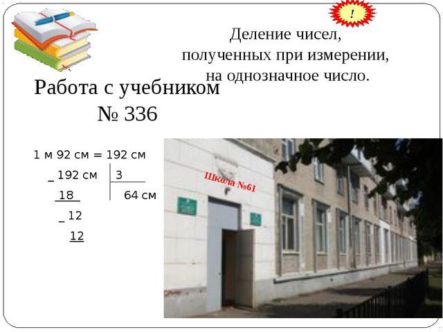 Деление чисел, полученных при измерении, на однозначное число. 1 м 92 см = 19...