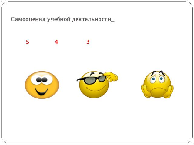 Самооценка учебной деятельности 5 4 3