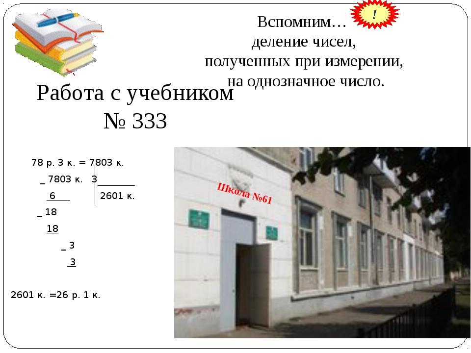 Вспомним… деление чисел, полученных при измерении, на однозначное число. 78 р...