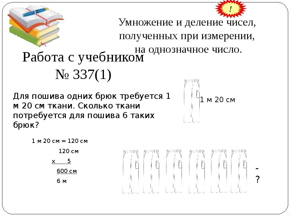 Умножение и деление чисел, полученных при измерении, на однозначное число. Ра...