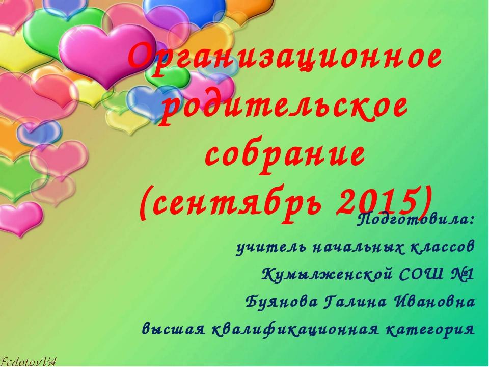Организационное родительское собрание (сентябрь 2015) Подготовила: учитель на...