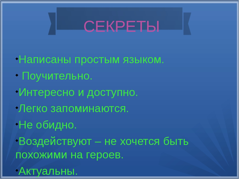 СЕКРЕТЫ Написаны простым языком. Поучительно. Интересно и доступно. Легко за...