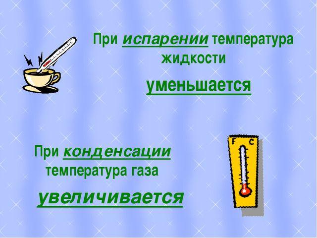 При испарении температура жидкости уменьшается При конденсации температура га...