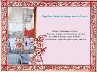 Народная вышивка Костромской области Этапы реализации проекта 1. Изучение ист