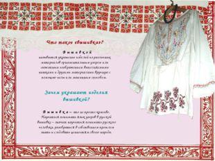 Что такое «вышивка»? В ы ш и в к о й называется украшение изделий из различны