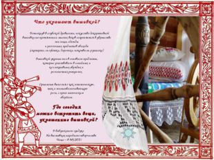 Что украшают вышивкой? Возникнув в глубокой древности, искусство декоративной
