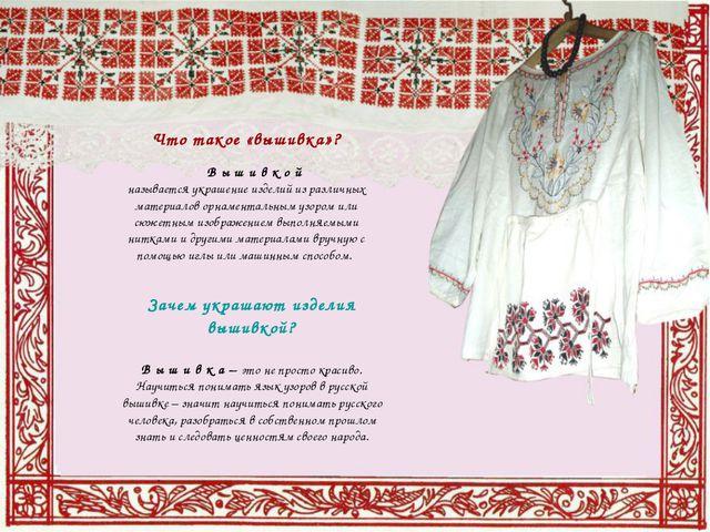 Что такое «вышивка»? В ы ш и в к о й называется украшение изделий из различны...