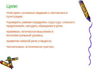 Цели: повторить основные сведения о синтаксисе и пунктуации; проверить умения