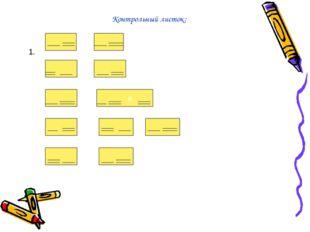 Контрольный листок: , и . 2. , и . 3. , но . 4. , и ,и . 5. , и . и