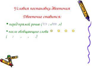 Условия постановки двоеточия Двоеточие ставится: перед прямой речью ( : « .»)
