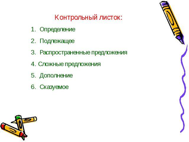 Контрольный листок: Определение Подлежащее Распространенные предложения Сложн...
