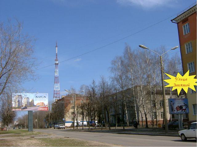 Улица Запятой