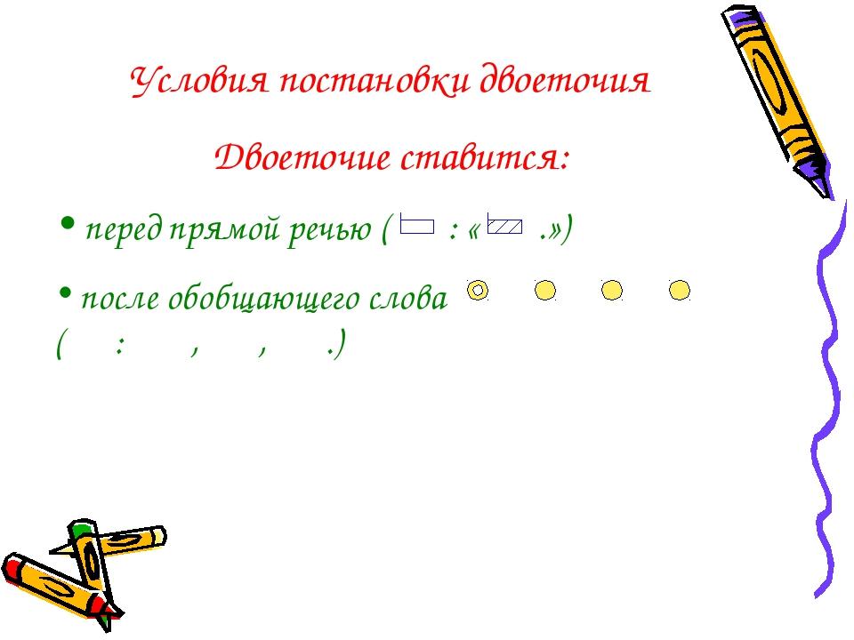 Условия постановки двоеточия Двоеточие ставится: перед прямой речью ( : « .»)...