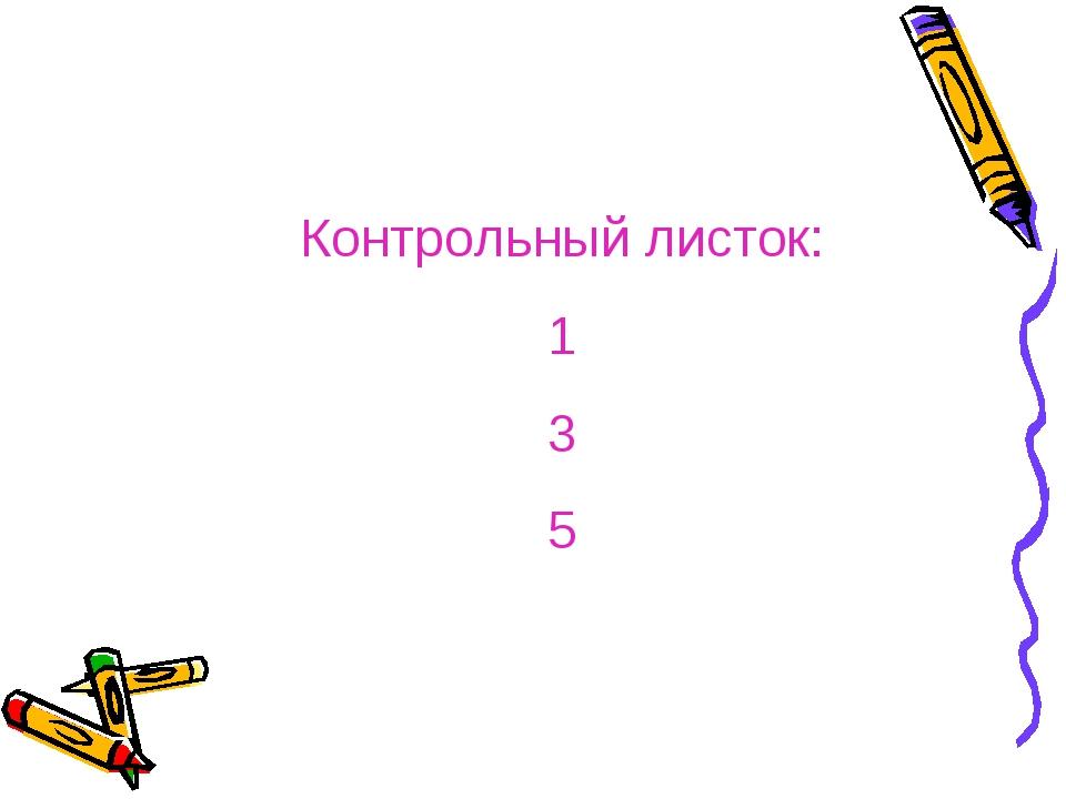 Контрольный листок: 1 3 5