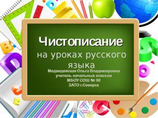 Чистописание на уроках русского языка ProPowerPoint.Ru