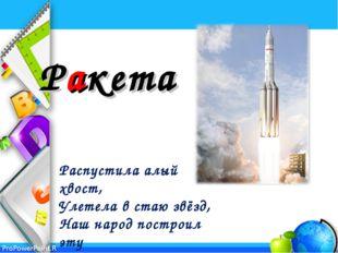 Ракета Распустила алый хвост, Улетела в стаю звёзд, Наш народ построил эту