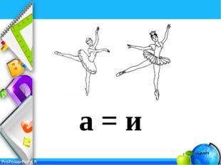 а = и Билет ProPowerPoint.Ru