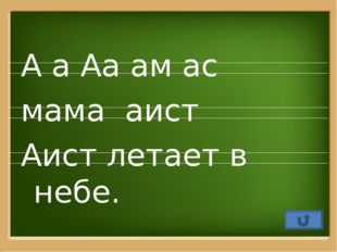 А а Аа ам ас мама аист Аист летает в небе. ProPowerPoint.Ru