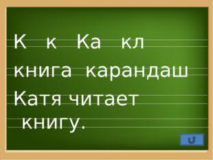 К к Ка кл книга карандаш Катя читает книгу. ProPowerPoint.Ru