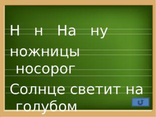 Н н На ну ножницы носорог Солнце светит на голубом небосводе. ProPowerPoint.Ru