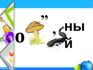о ный огромный ProPowerPoint.Ru