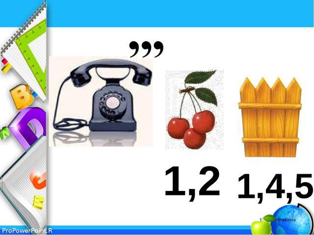 1,2 1,4,5 телевизор ProPowerPoint.Ru