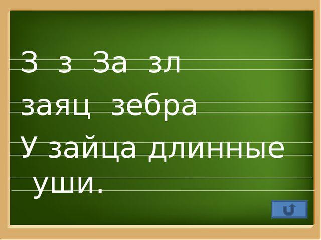 З з За зл заяц зебра У зайца длинные уши. ProPowerPoint.Ru