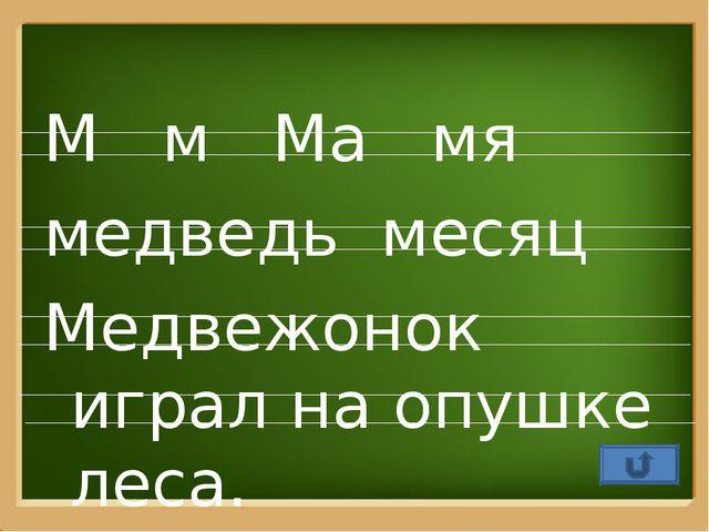 М м Ма мя медведь месяц Медвежонок играл на опушке леса. ProPowerPoint.Ru