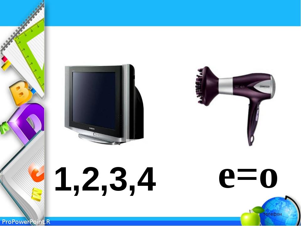 1,2,3,4 е=о телефон ProPowerPoint.Ru